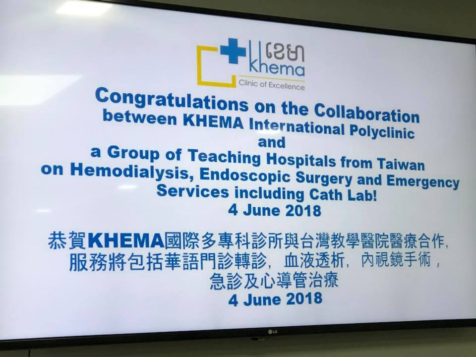 Press Conference of Collaboration between KIPC and a group of Teaching Hospitals from Taiwan