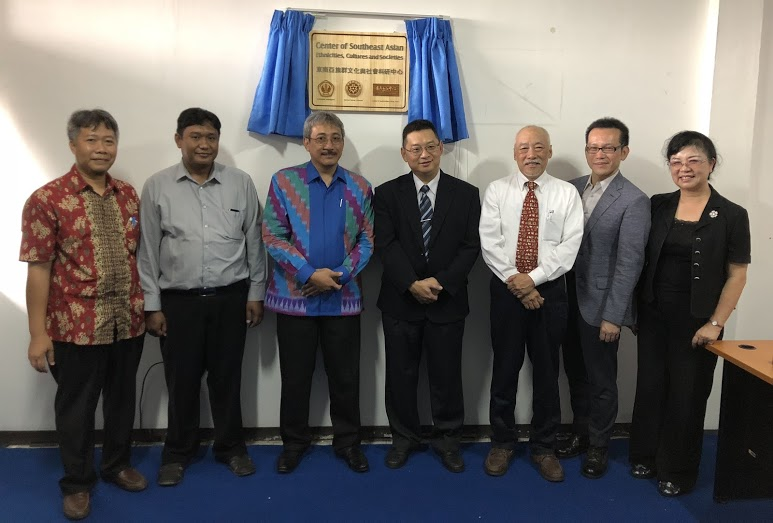 """2018.9.20 Opening ceremony of the """"Center of Southeast Asian Ethnicities, Cultures and Societies"""" on the campus of the Tanjungpura University on August 23, 2018."""