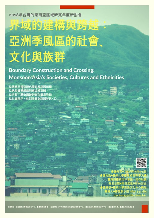 Boundary Construction and Crossing:Monsoon Asia's Societies, Cultures and Ethnicities, July 4-5, 2018