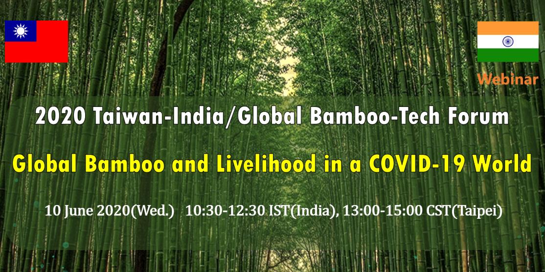2020年台灣印度全球竹科技論壇的標題圖片