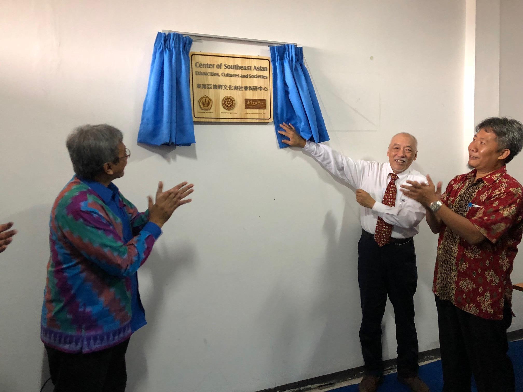 響應新南向 科技部助台東大學設印尼科研中心的標題圖片