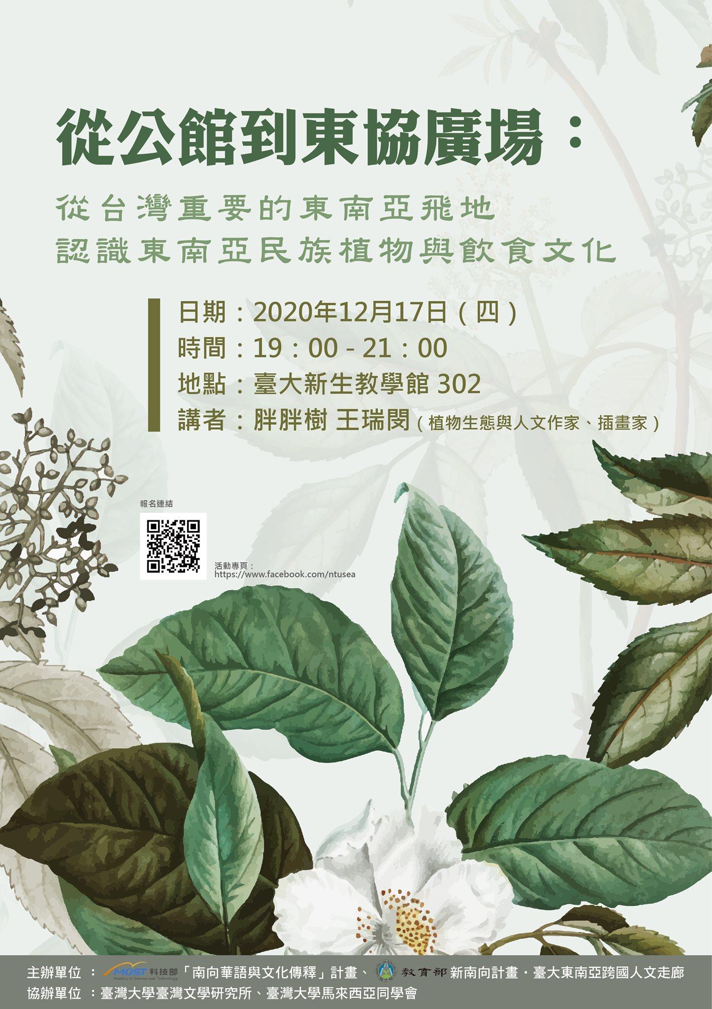 東南亞文史論壇-從公館到東協廣場:從台灣重要的東南亞飛地認識東南亞民族植物與飲食文化的標題圖片