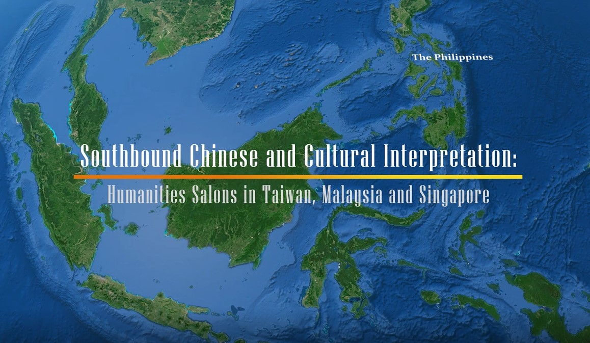 Southbound Chinese and Culture Interpretation: Humanities Salons in Taiwan, Malaysia and Singapore Results Presentation Film's picture