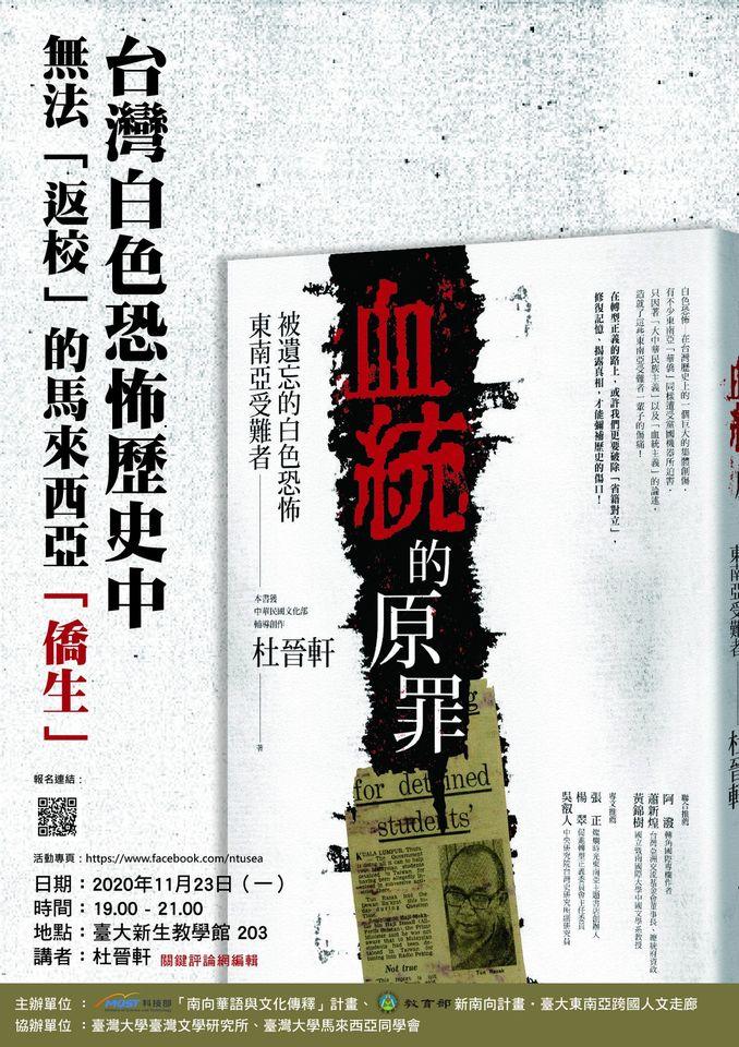 東南亞文史論壇-台灣白色恐怖歷史中,無法「返校」的馬來西亞「僑生」的標題圖片