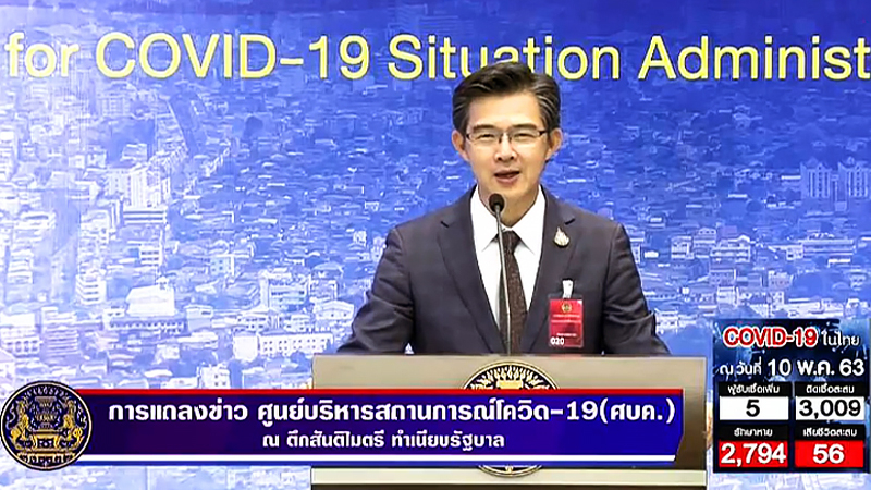 Thai govt to launch Covid-19 contact-tracing app's picture