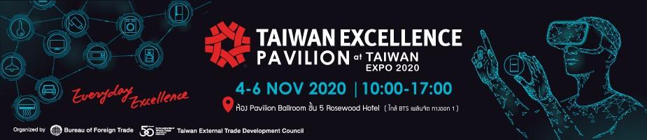 台灣精品資通訊產業線上研討會 臺泰攜手合作 物聯網整合再升級的標題圖片