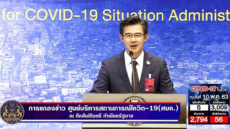 泰國政府將推出Covid-19接觸追蹤app的標題圖片