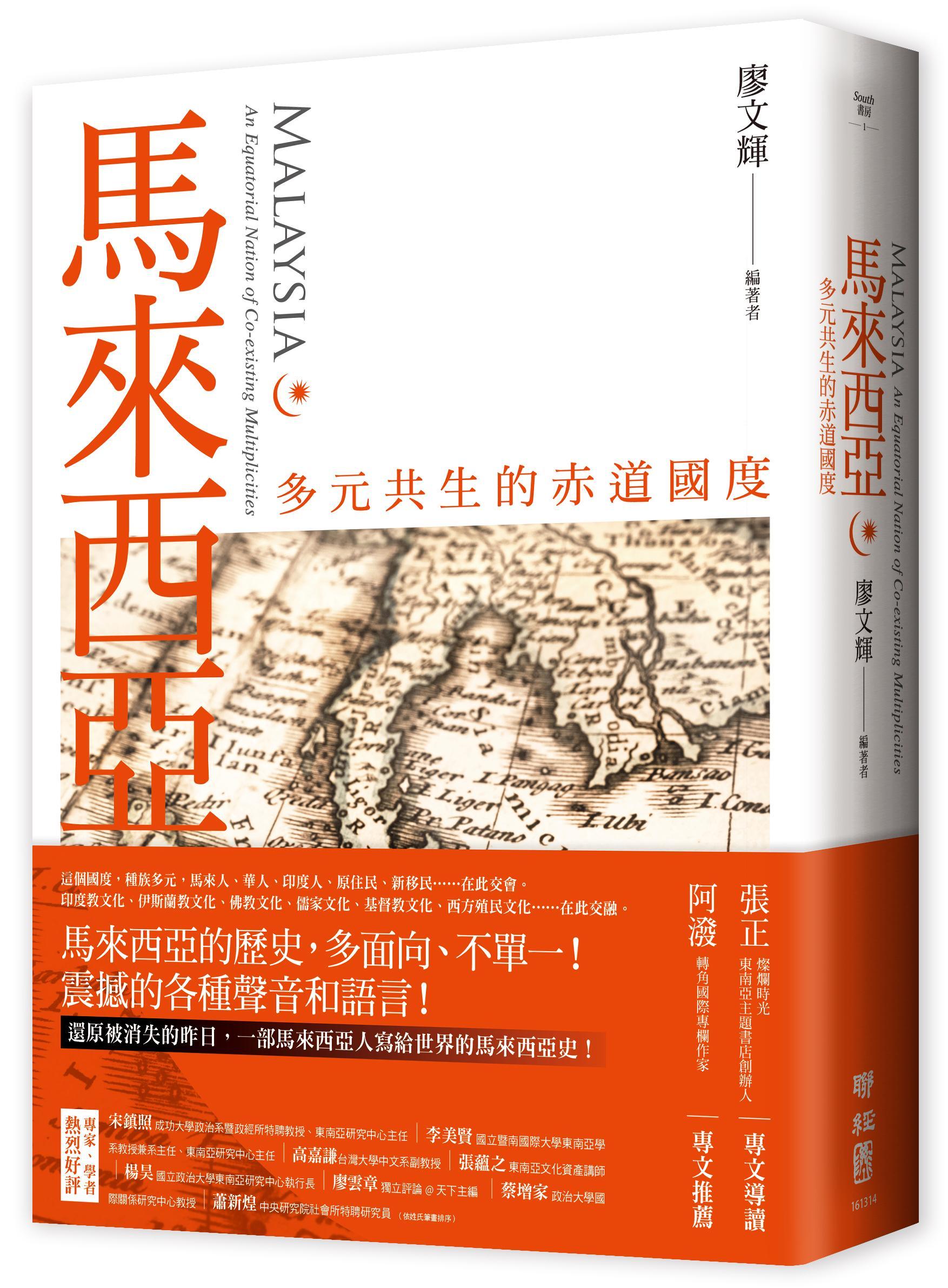 《馬來西亞:多元共生的赤道國度》新書發表會的標題圖片