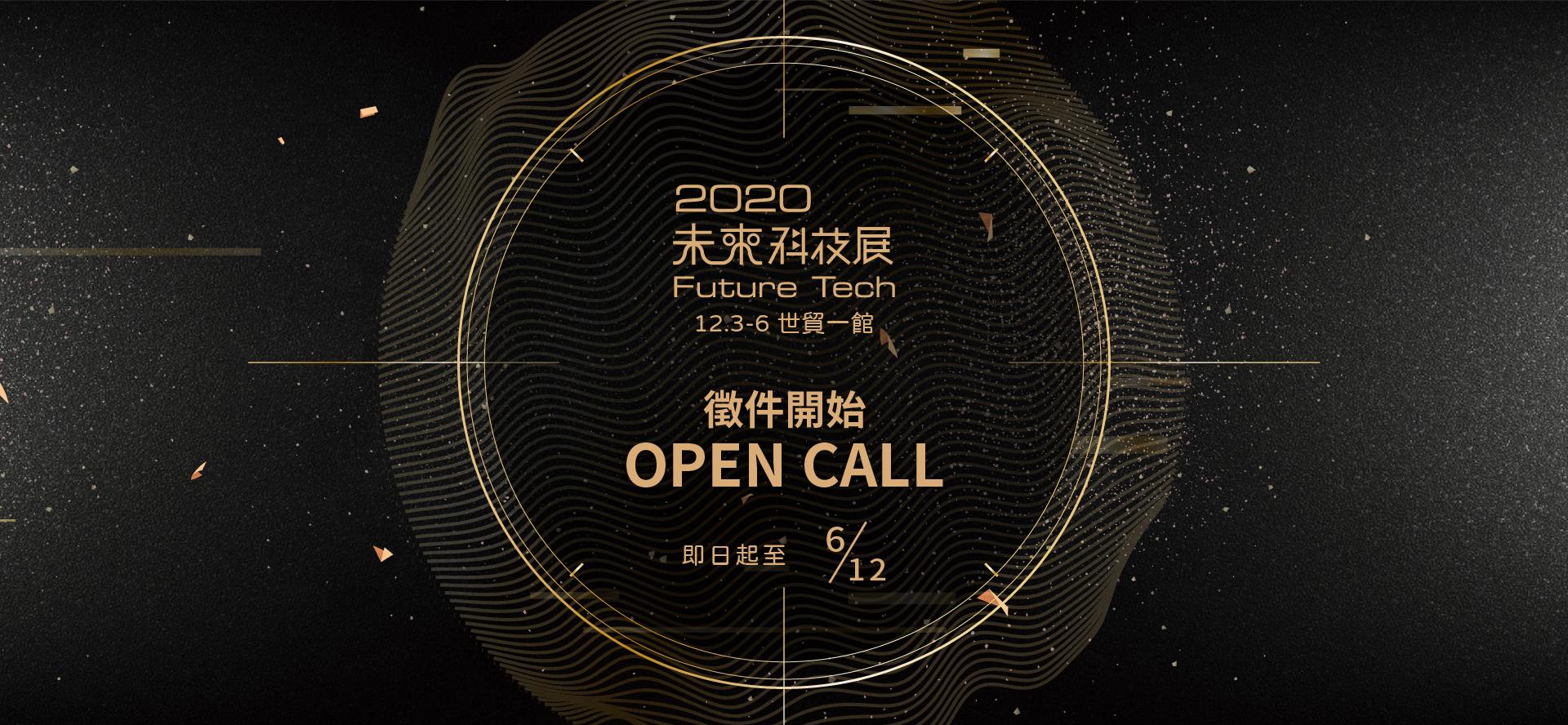 徵集未來最強科技~2020未來科技展徵件5/11啟動!的標題圖片
