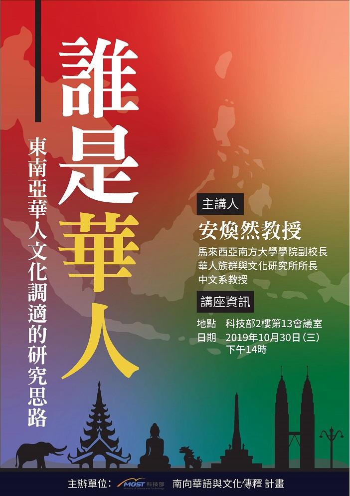 南方人文沙龍-「誰是華人-東南亞華人文化調適的研究思路」講座的標題圖片