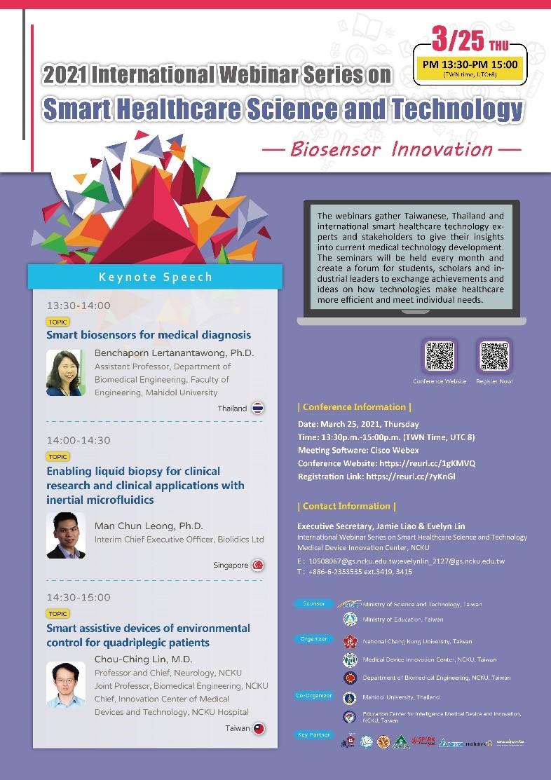 智慧醫療科技國際線上論壇 International Webinar Series on Smart Healthcare Science and Technology的標題圖片