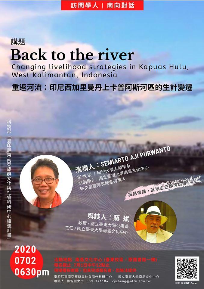 【演講】重返河流:印尼西加里曼丹上卡普阿斯河區的生計變遷的標題圖片