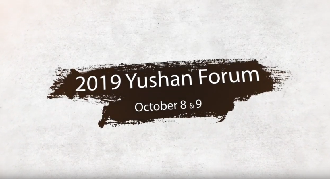 2019 Yushan Forum: Asian Dialogue for Innovation and Progress Highlights's picture