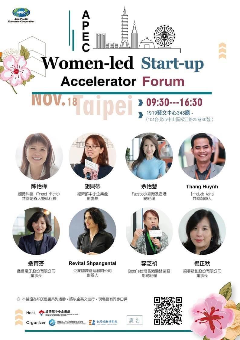 落實國際參與 APEC女性新創企業加速器工作坊的標題圖片