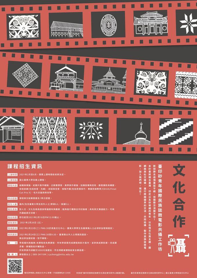 文化合作「攝」:臺印砂青年國際民族誌微電影共攝工作坊 熱烈招生中的標題圖片