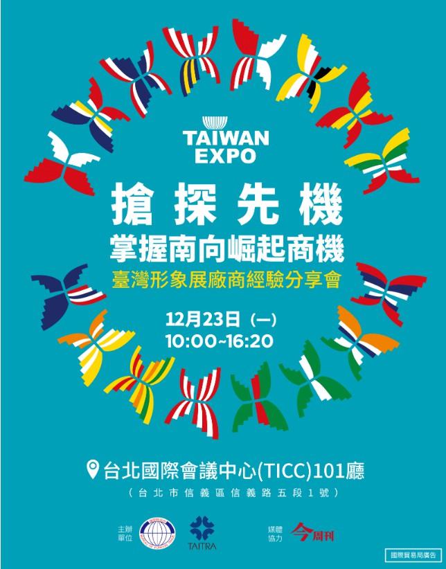 臺灣形象展2020-搶探先機掌握南向崛起商機 臺灣形象展廠商經驗分享會的標題圖片