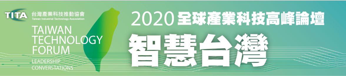 2020全球產業科技高峰論壇-智慧臺灣的標題圖片
