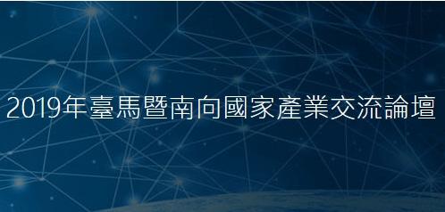 2019年臺馬暨南向國家產業交流論壇的標題圖片