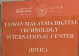 Taiwan-Malaysia Digital Technology International Centre (DiTIC)'s picture
