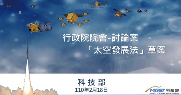 太空發展法草案專攻4面向 科技部為主管機關的標題圖片
