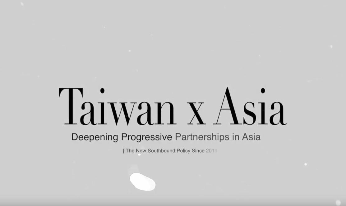 2019玉山論壇:亞洲創新與進步對話的標題圖片