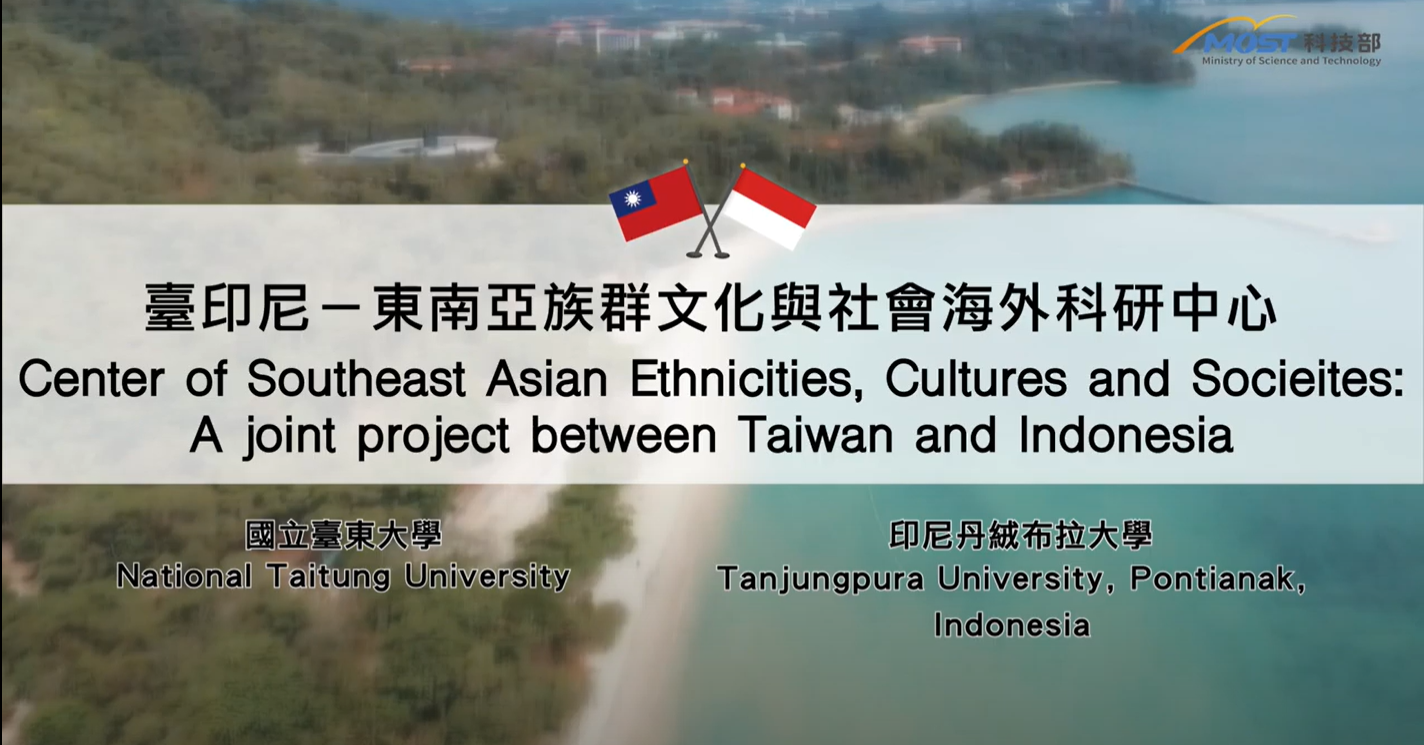 Center of Southeast Asian Ethnicities, Cultures and Societies: A joint project between Taiwan and Indonesia的影片縮圖