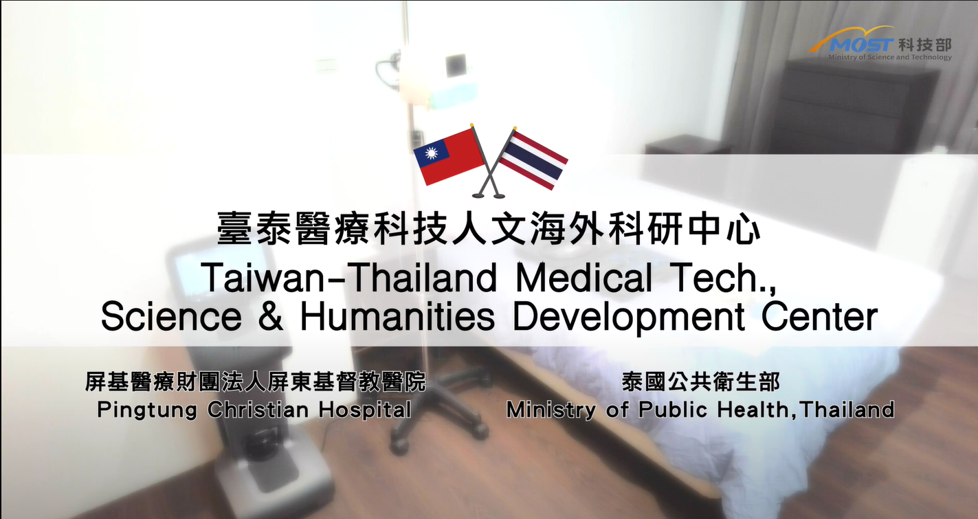 Taiwan-Thailand Medical Tech., Science and Humanities Development Center的影片縮圖