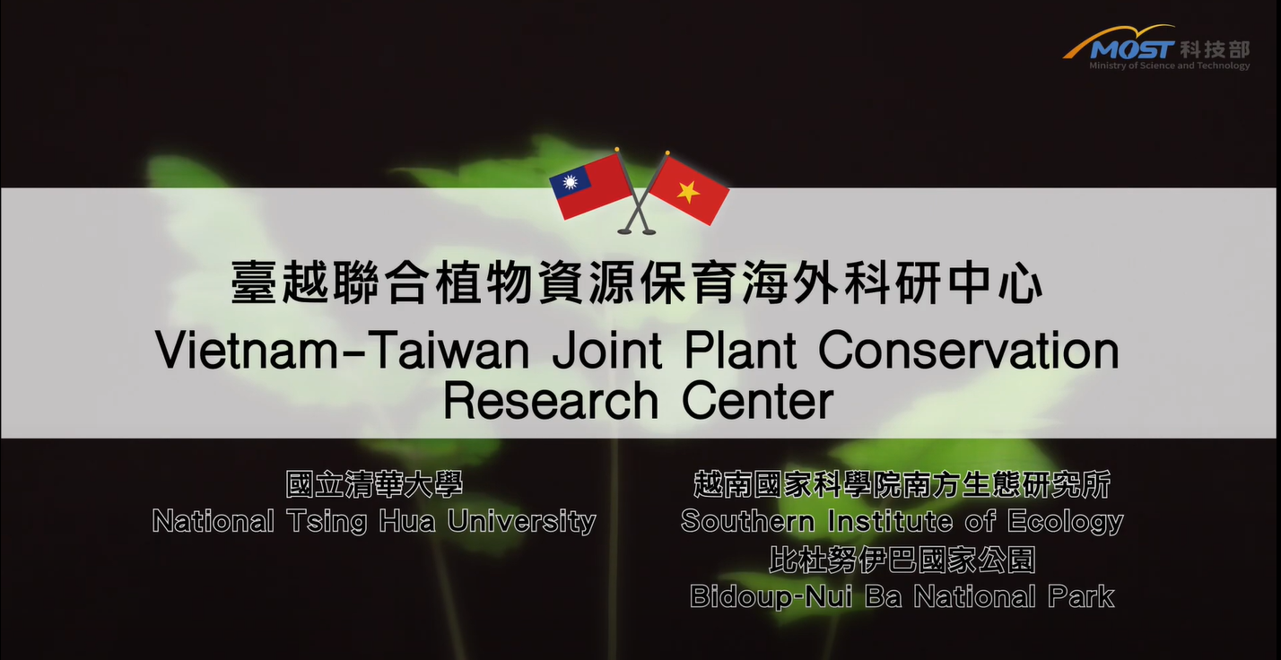 Vietnam-Taiwan Joint Plant Conservation Research Center的影片縮圖