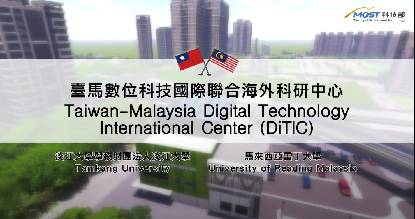 Taiwan-Malaysia Digital Technology International Center的影片縮圖