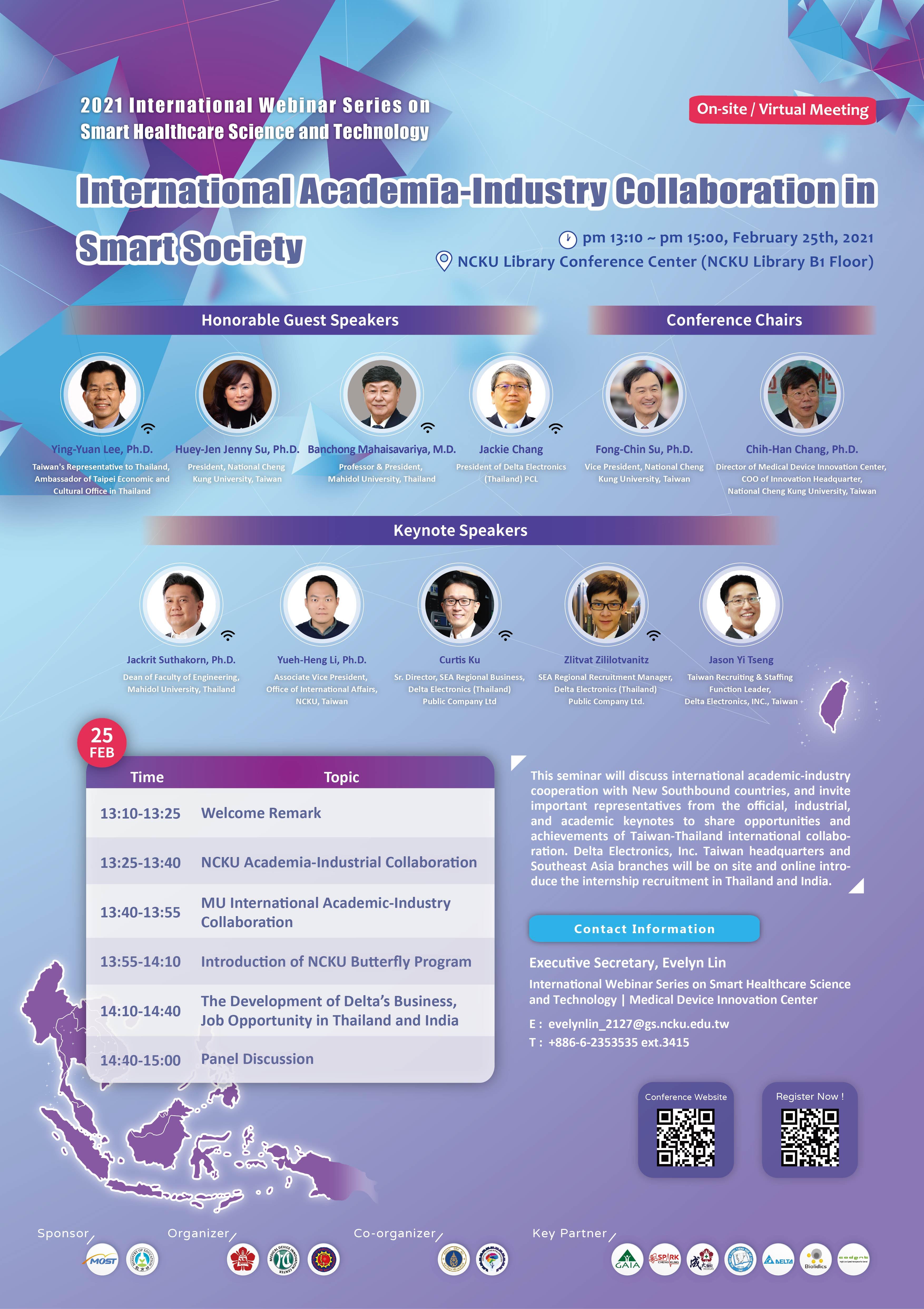 智慧醫療科技國際線上論壇的標題圖片