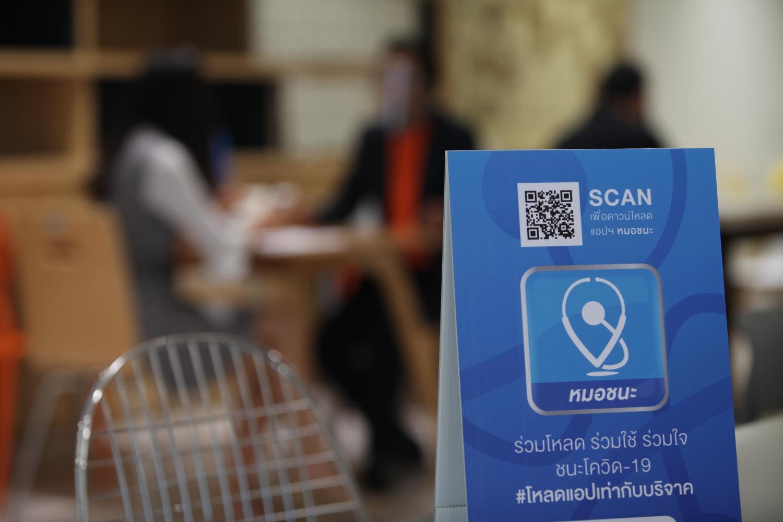透過5G 和防疫app 泰國期望減緩疫情擴散的標題圖片