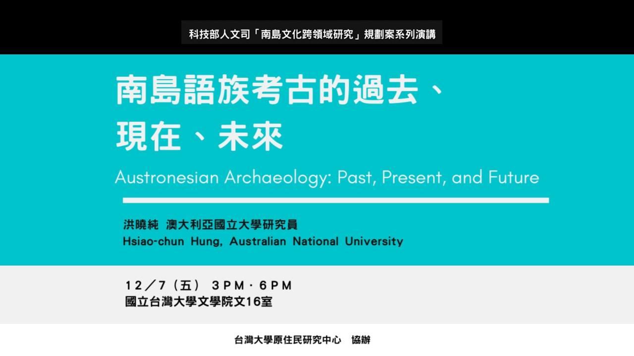「南島文化跨領域研究」系列講座-4