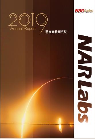 國家實驗研究院整合各實驗研究單位之技術能量,為未來社會提出解決方案,以創新科技守護臺灣。2019年年報以「郵報」的設計形式展現年報之主題性,呈現各中心一年來對於科學研究的貢獻。