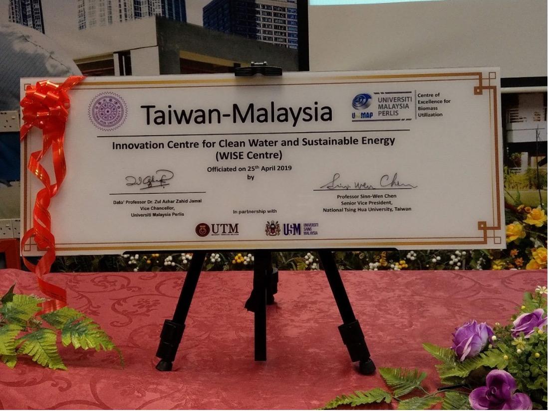 臺馬海外科研中心在馬來西亞大學玻璃市分校成立時之牌匾,牌匾上有兩校主管的簽名,以示對海外研究中心的重視。