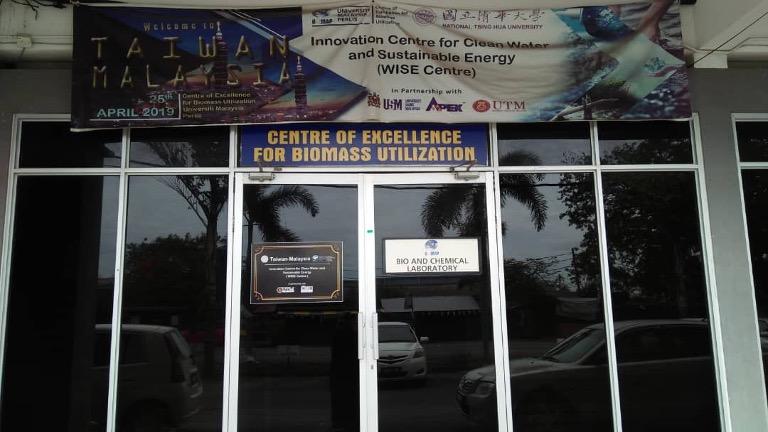 臺馬海外科研中心辦公室位於馬來西亞大學玻璃市分校生質能利用卓越研究中心大樓內