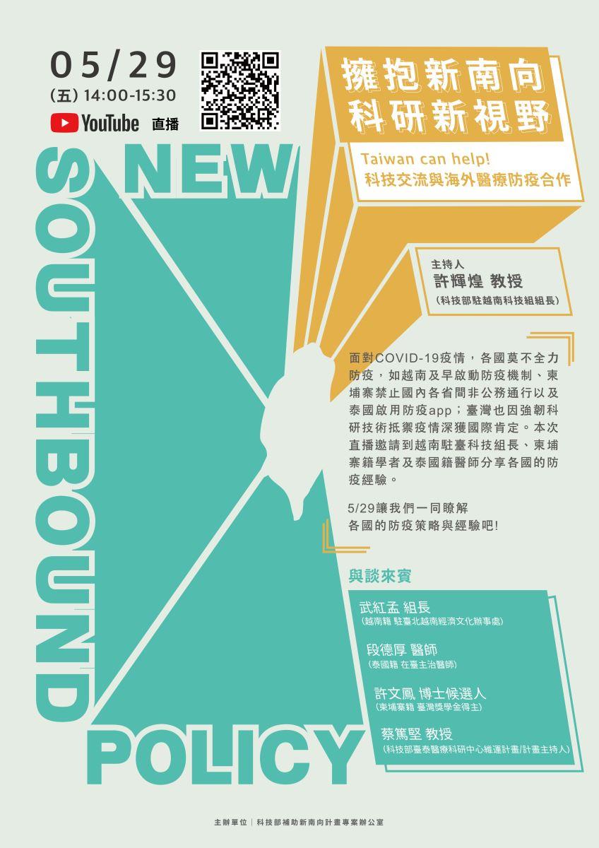 擁抱新南向‧科研新視野—Taiwan can help! 科技交流與海外防疫合作
