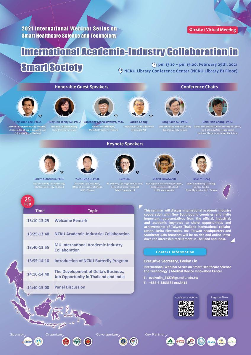智慧醫療科技國際線上論壇