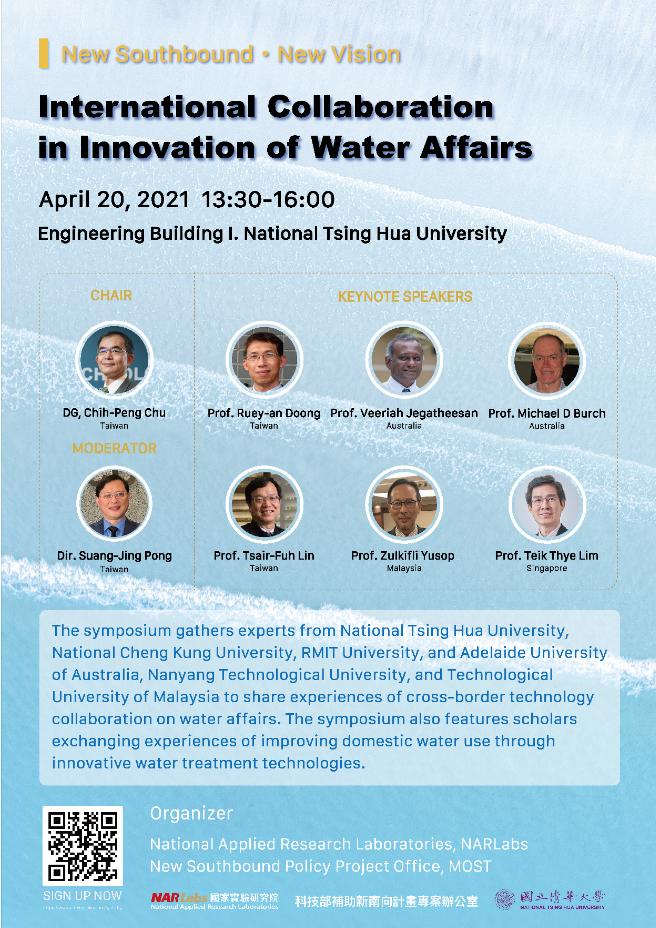 國際合作下水事務的創新變革國際研討會