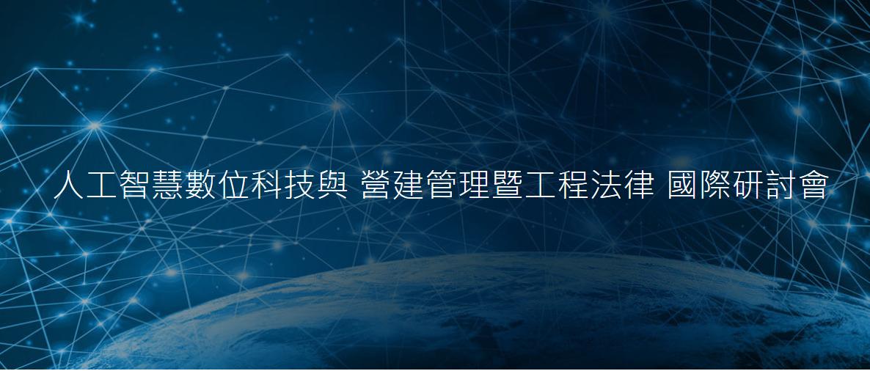 「人工智慧數位科技與營建管理暨工程法律」國際研討會 開始報名