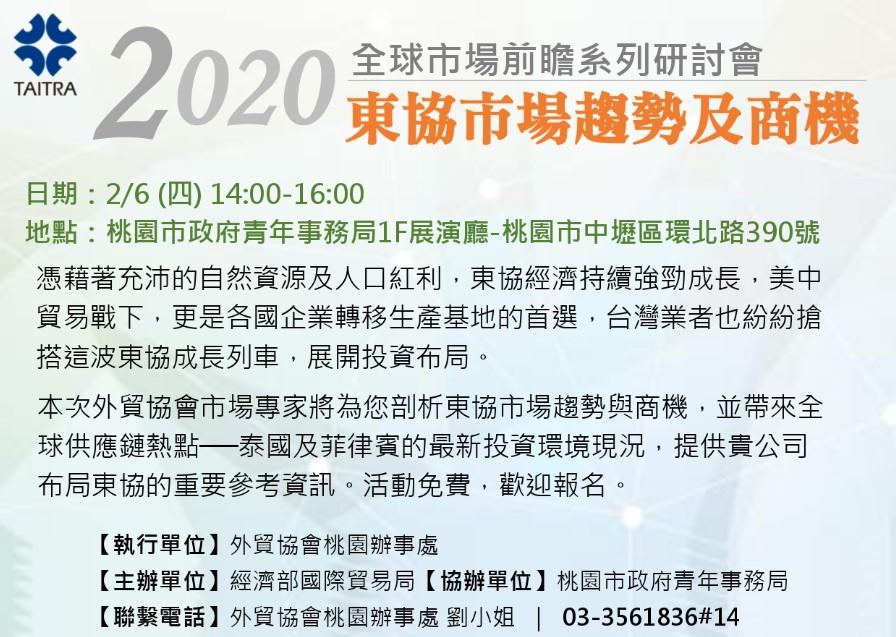 2020全球區域市場前瞻研討會-東協市場趨勢及商機說明