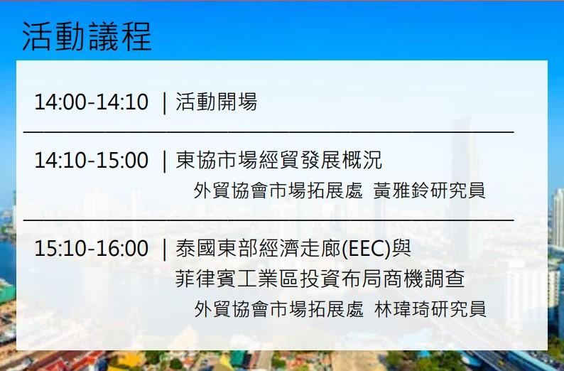 2020全球區域市場前瞻研討會-東協市場趨勢及商機活動議程