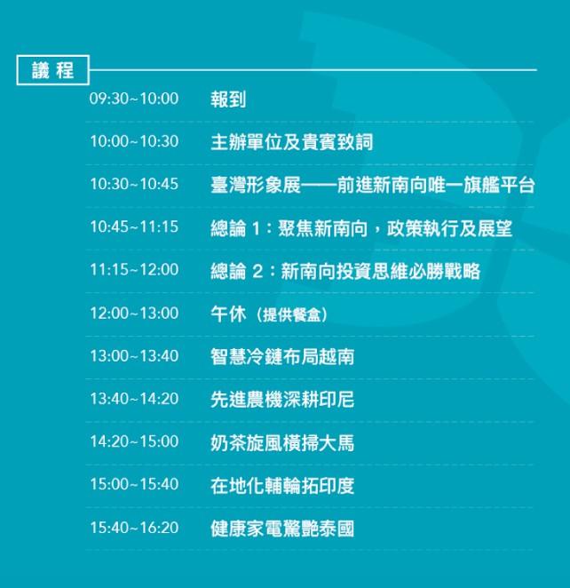 臺灣形象展2020-分享會日程表