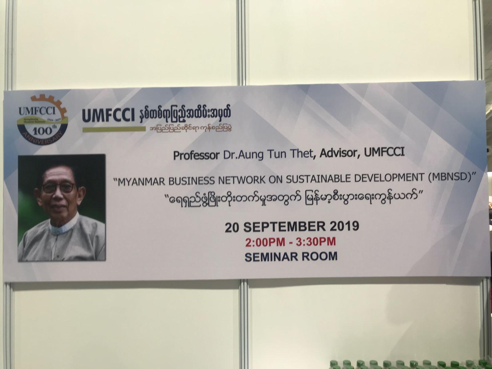 2019.09.22拜會此次大會第二場演講嘉賓UMFCCI顧問Dr. Aung Tun Thet