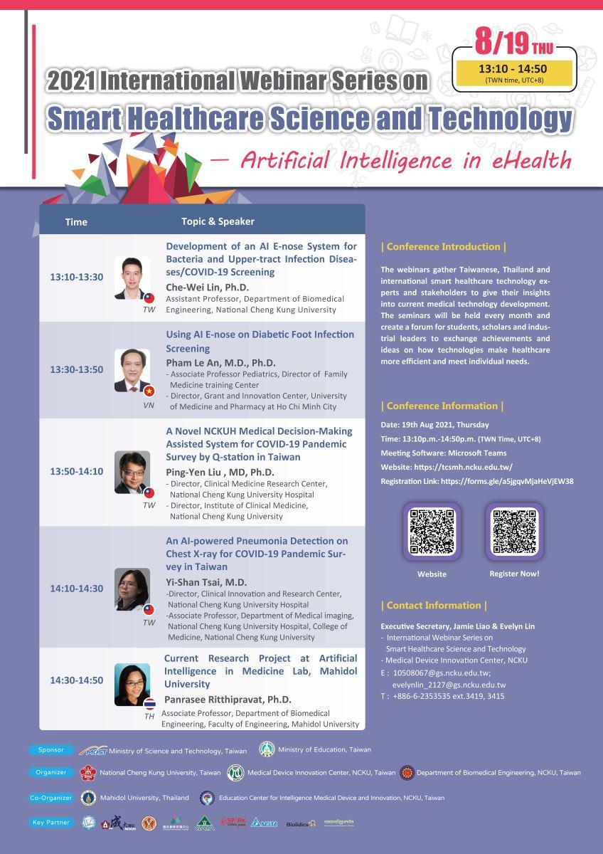 智慧醫療科技國際線上論壇 International Webinar Series on Smart Healthcare Science and Technology