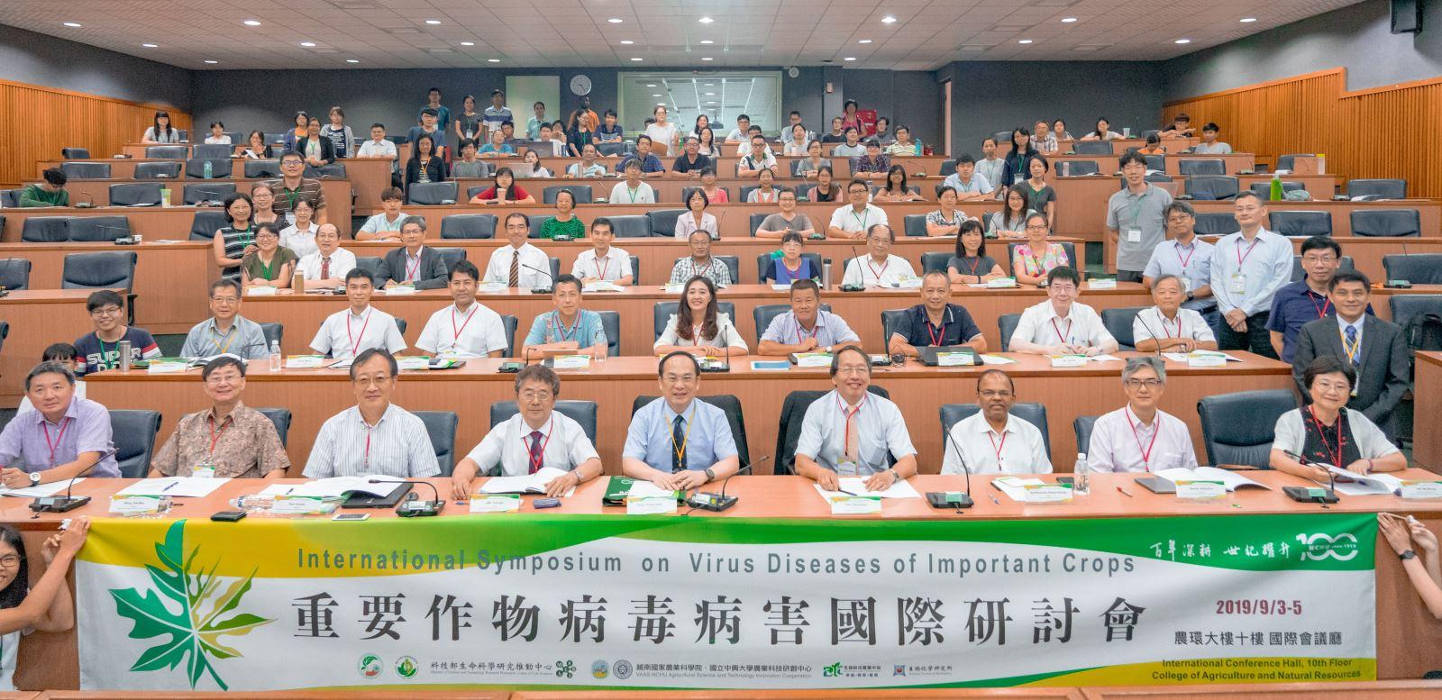 2019.09.03-09.05「重要作物病毒病害國際研討會」