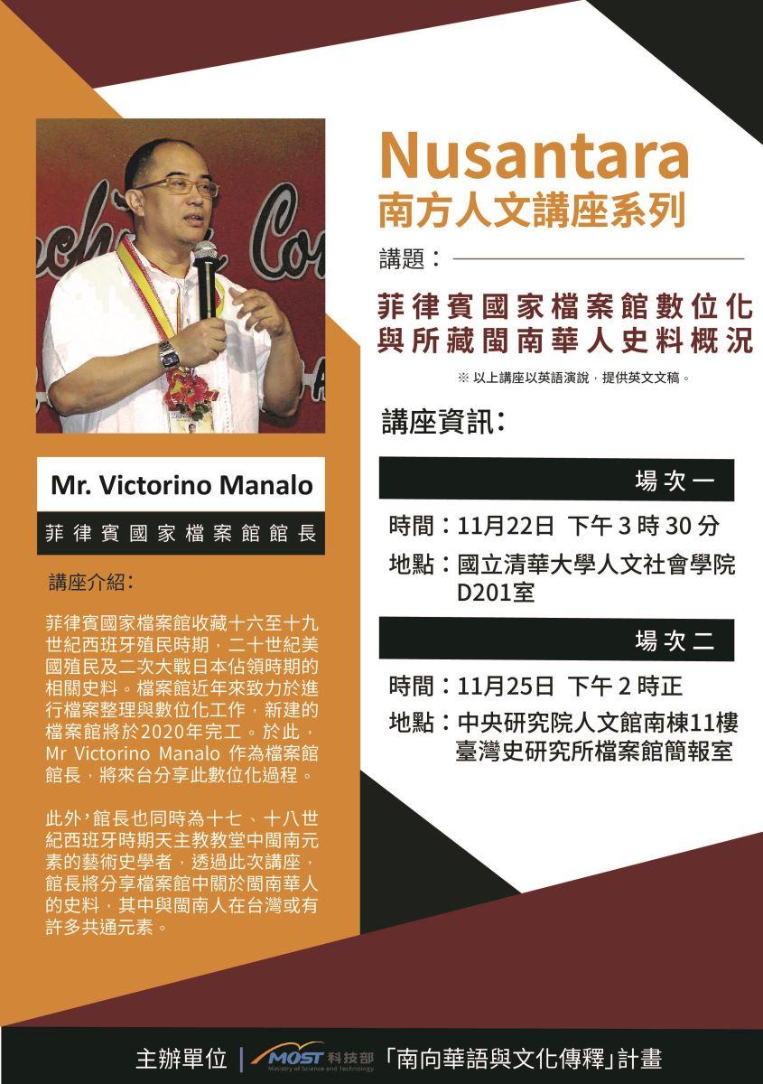 Nusantara南方人文講座系列-Mr. Victorino Manalo(菲律賓國家檔案館館長)